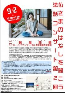 【埼玉組】法話コンサート.jpg
