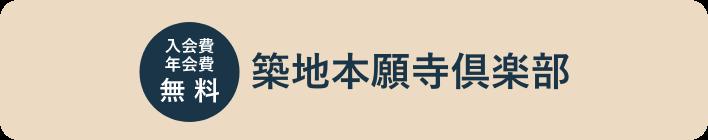 築地本願寺倶楽部入会お申込み