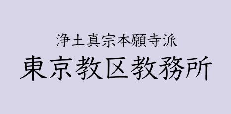 浄土真宗本願寺派 東京教区教務所