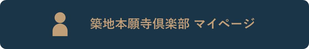 築地本願寺倶楽部マイページ