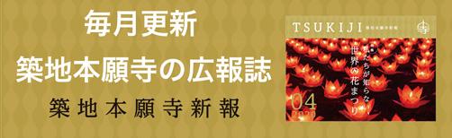 毎月更新築地本願寺の広報誌