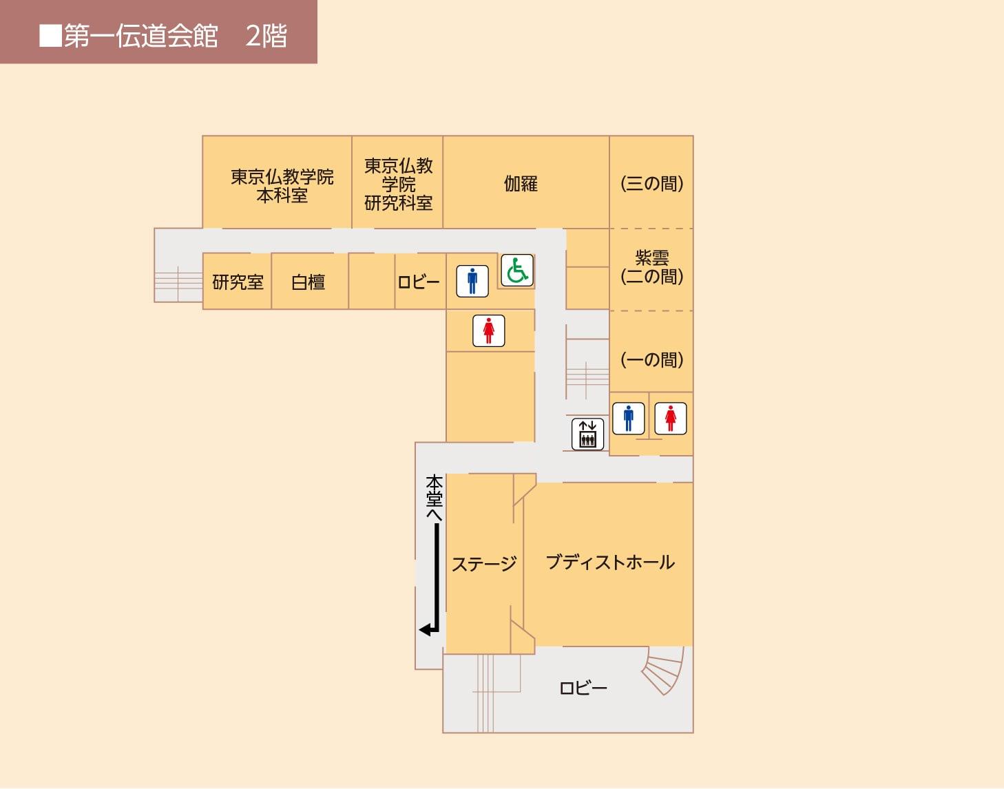 第一伝道会館2階