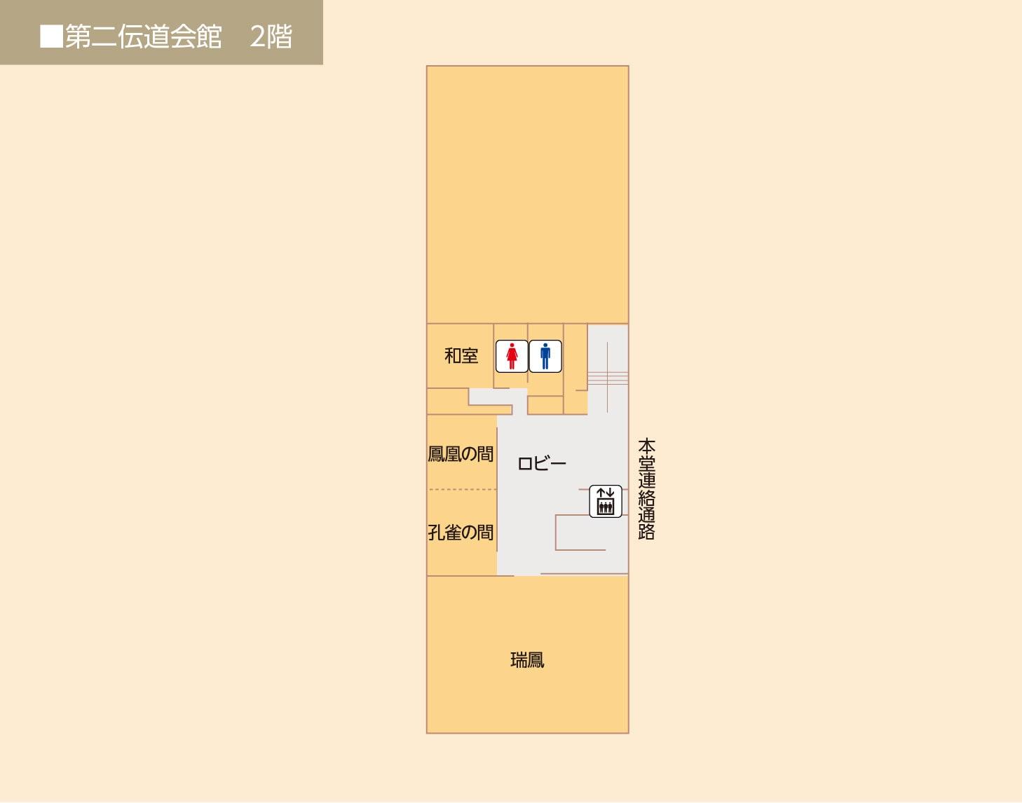 第二伝道会館1階