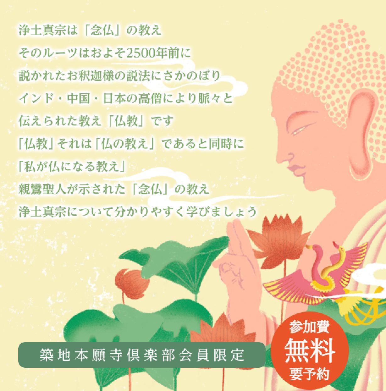 浄土真宗は「念仏」の教えそのルーツはおよそ2500年前に説かれたお釈迦様の説法にさかのぼりインド・中国・日本の高僧により脈々と伝えられた教え「仏教」です「仏教」それは「仏の教え」であると同時に「私が仏になる教え」親鸞聖人が示された「念仏」の教え浄土真宗について分かりやすく学びましょう