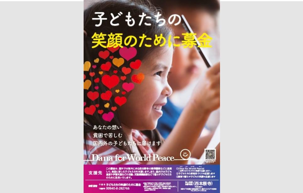 重点プロジェクト「子供たちの笑顔のために募金」を展開