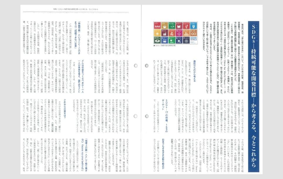築地本願寺新報2018年9月号にて特集「SDGsー持続可能な開発目標ーから考える、今とこれから」掲載