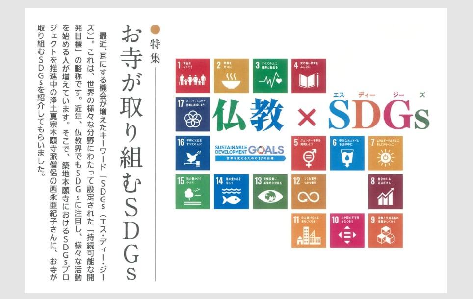 築地本願寺新報2020年8月号にて特集「お寺が取り組むSDGs」掲載