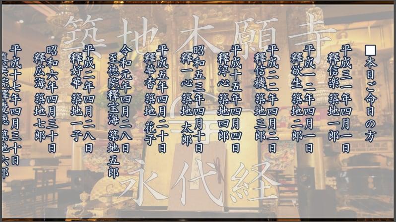 本堂内モニター配信イメージ